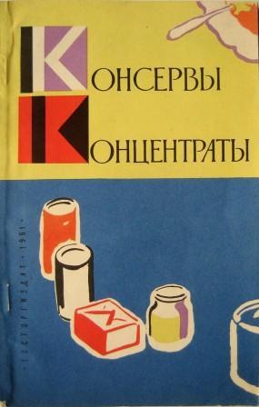 м азарова женская и детская одежда рига 1985 г