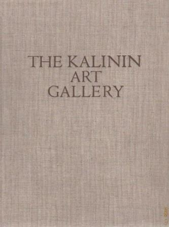 Судакова, Н.Ф. Калининская областная картинная галерея. The Kalinin Art Gallery